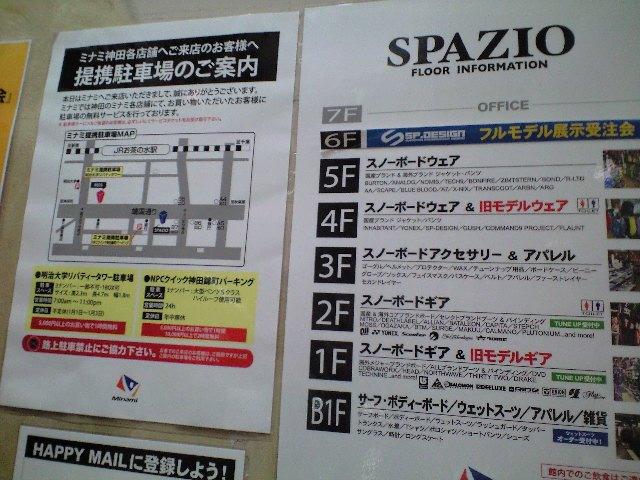 YONEX 神田ツアー MINAMI SPAZIO ②_c0151965_14525286.jpg