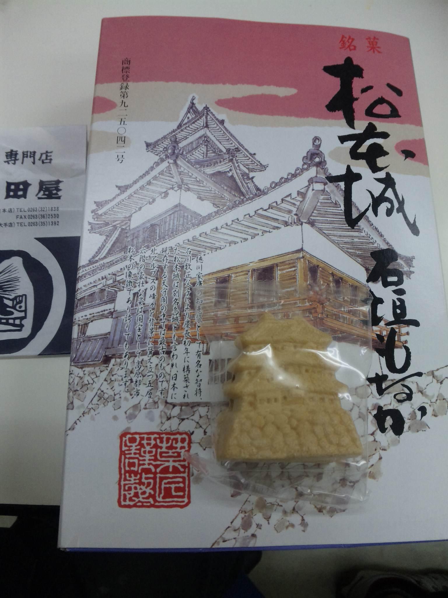長野県 松本城の お土産_d0147165_1415736.jpg