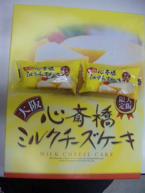 大阪のお土産_d0147165_1492313.jpg