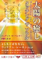 太陽の癒し_a0057609_1341353.jpg