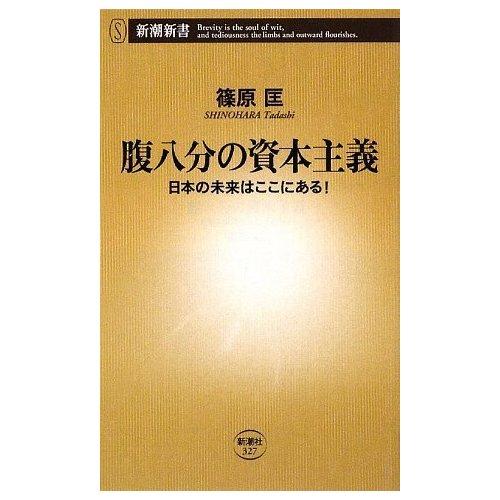 腹八分の資本主義 日本の未来はここにある! _d0047811_11133841.jpg