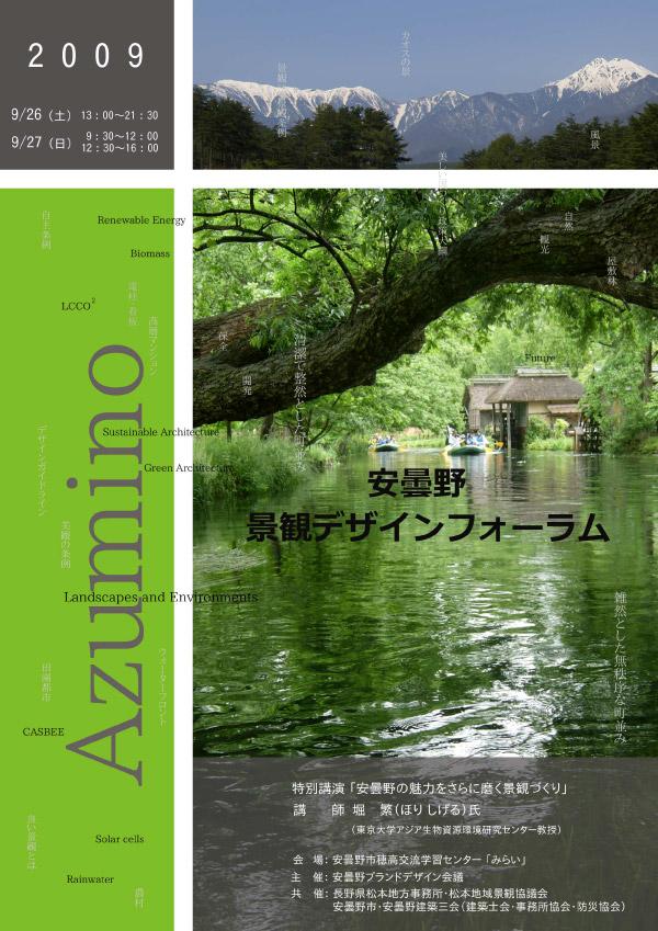 安曇野景観デザインフォーラム_d0105615_17332451.jpg