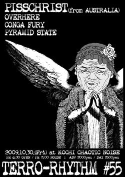 HARDCORE DETONATION ATTACK/PISSCHRIST JAPAN TOUR 2009!!_f0004730_19512379.jpg