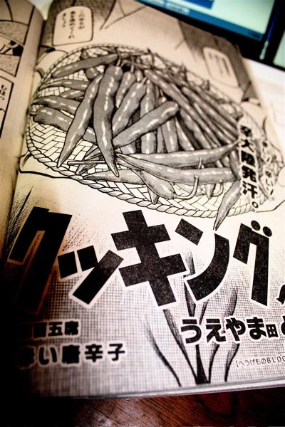 vol.658. 超キムチE〜『へうげもの』掲載号・モーニング43号は9月24日(木)発売 _b0081338_0171628.jpg