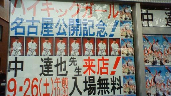 映画『ハイキックガール!』名古屋公開記念 スペシャルトークショー_f0180438_16465637.jpg