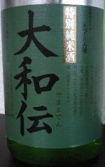 一の蔵 『大和伝 特別純米』_f0193752_17284187.jpg