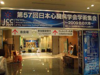 日本心臓病学会に出席しました_a0119856_22463270.jpg