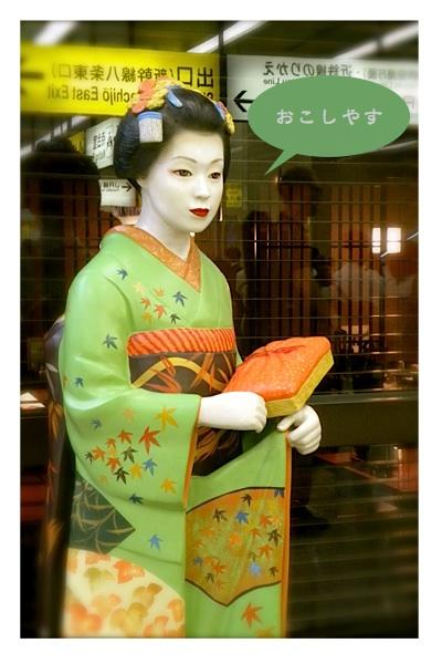 ワタシ的京都ガイド 2009 『プロローグ』_c0156468_2058914.jpg
