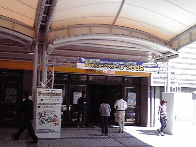関西キャンピングカーショー2009_c0127476_10413230.jpg