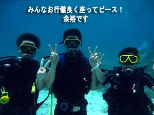 本当に初めて?体験ダイビング☆_f0144385_2025149.jpg