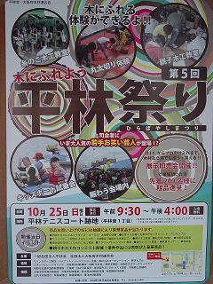 第5回 平林祭_e0115686_15165915.jpg