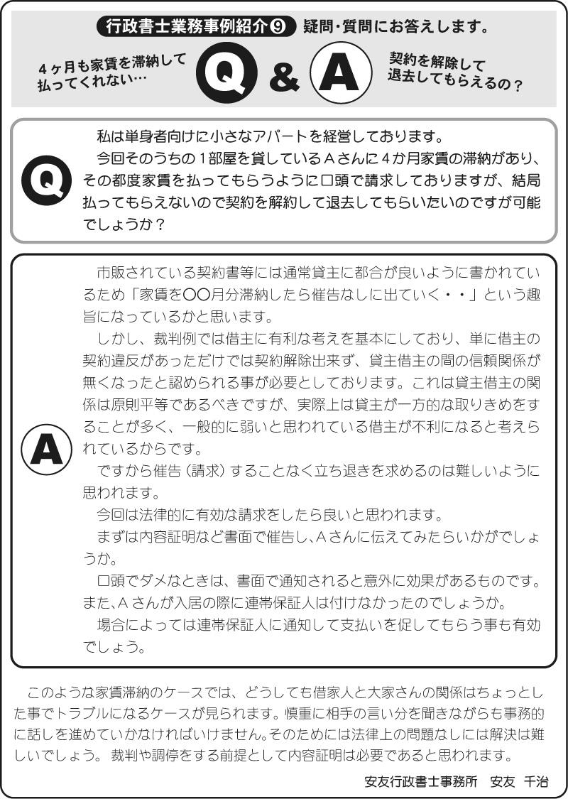 No.125号 行政書士業務事例紹介⑨_e0100687_17215465.jpg