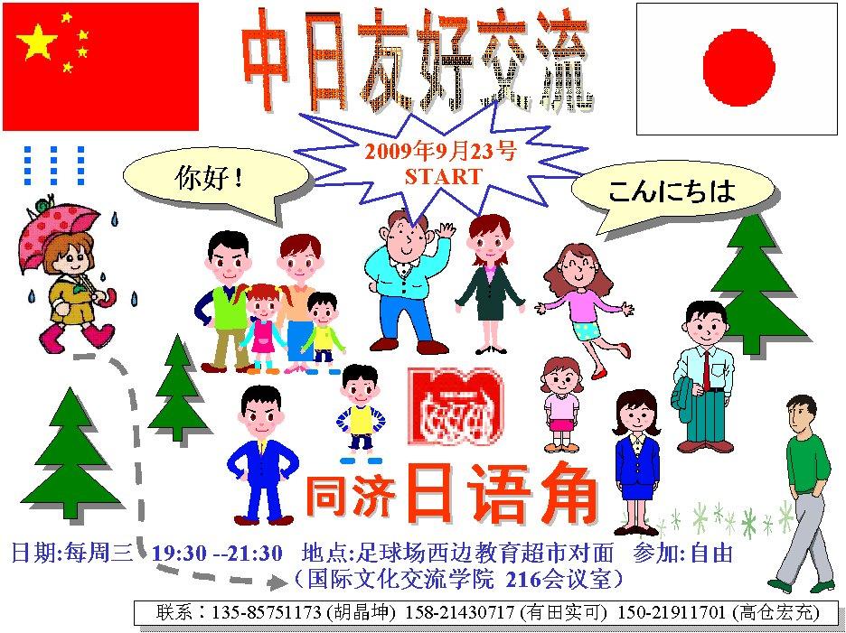 上海同済日語角スタート 漢語角の老朋友高倉さん主宰で_d0027795_925866.jpg