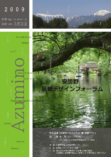 安曇野 景観デザインフォーラム_d0008402_15333210.jpg