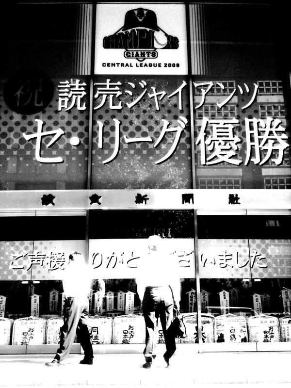 讀賣新聞東京本社_e0004009_0222172.jpg