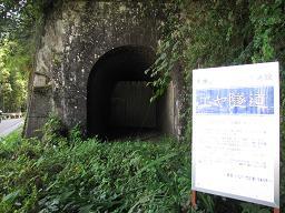 森林鉄道遺産_f0006215_15332230.jpg