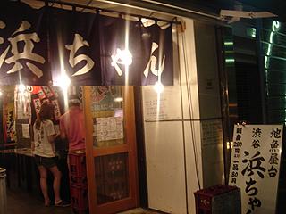 地魚屋台 渋谷 浜ちゃん_c0025217_2120917.jpg