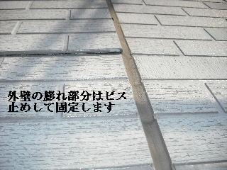 賃貸物件・・塗装工事・・・その①仮設足場と壁補修_f0031037_19355787.jpg
