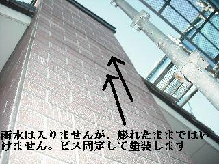 賃貸物件・・塗装工事・・・その①仮設足場と壁補修_f0031037_19365580.jpg
