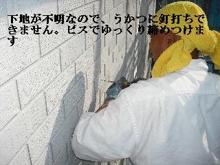 賃貸物件・・塗装工事・・・その①仮設足場と壁補修_f0031037_1936840.jpg