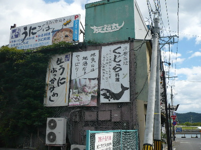 石巻 蔵巡り_f0193752_2164569.jpg
