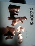 「20BY秋晴れ純米」など「松坂屋愛知の地酒フェア」出荷準備_d0007957_07213.jpg