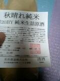 「20BY秋晴れ純米」など「松坂屋愛知の地酒フェア」出荷準備_d0007957_072531.jpg