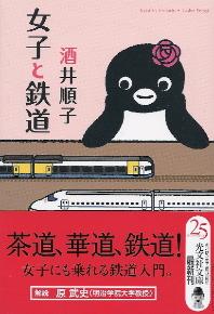 『女子と鉄道』 酒井順子_e0033570_21142799.jpg