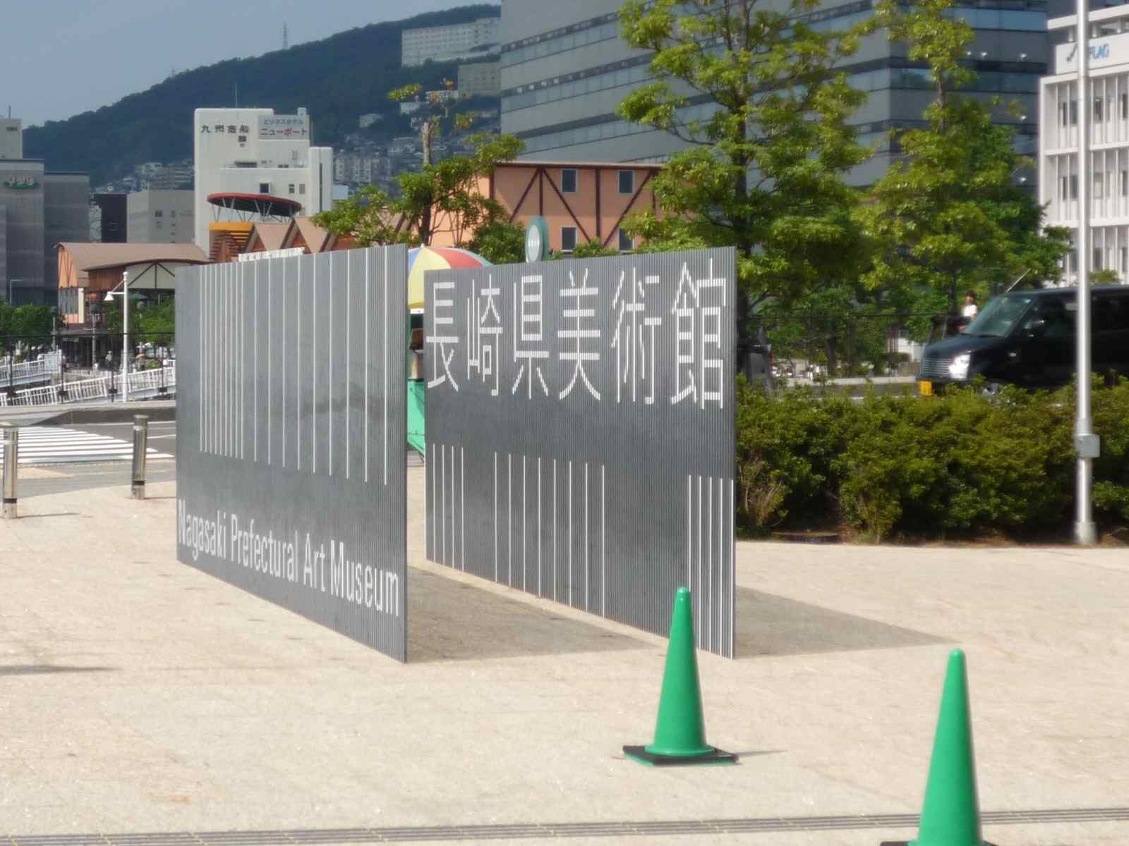 九州への旅補足-1_e0030180_91739100.jpg