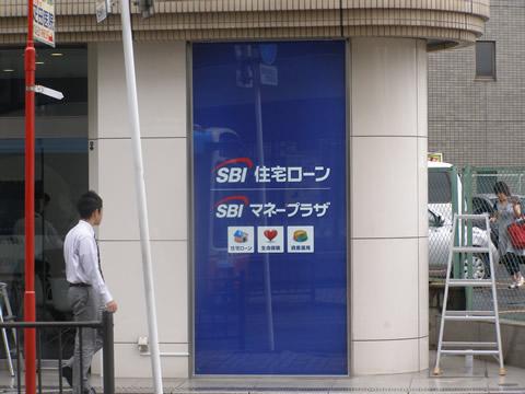 SBI住宅ローン様_b0105987_19274386.jpg