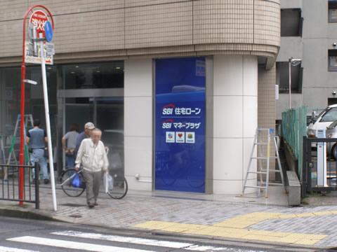 SBI住宅ローン様_b0105987_19275492.jpg
