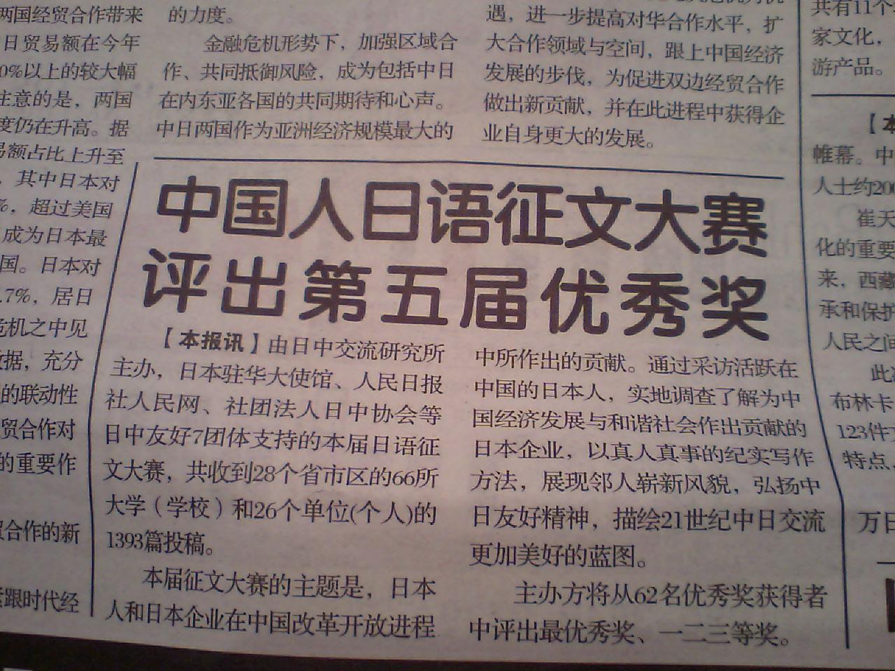 華風新聞 第五回中国人の日本語作文コンクール優秀賞決定を報道_d0027795_2191038.jpg