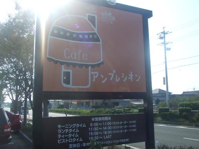 Cafe アンプレシオン_f0076001_5361594.jpg