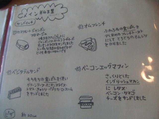 Cafe アンプレシオン_f0076001_553994.jpg