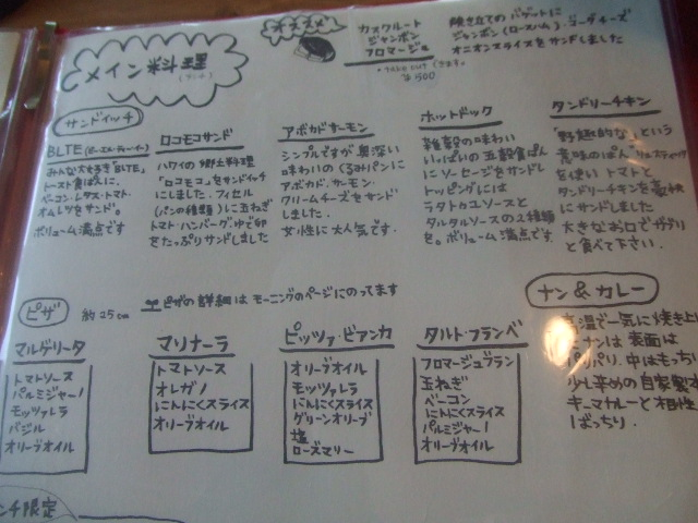 Cafe アンプレシオン_f0076001_5543517.jpg