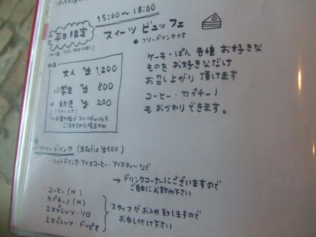Cafe アンプレシオン_f0076001_5553123.jpg