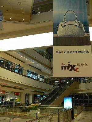 中国出張2009年09月-第一日目-初チャイニーズフレンチ_c0153302_23434053.jpg