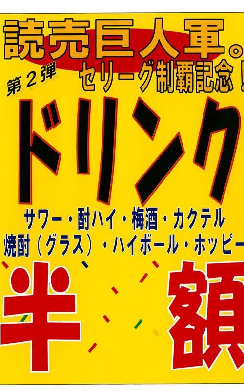 9月26日ドリンク半額!!/岩井編_a0131903_15101983.jpg