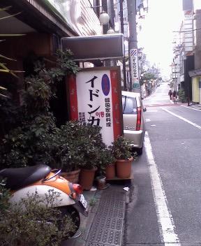 新宿五丁目@蒼々坊_a0019032_1872113.jpg