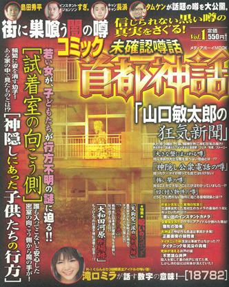 コミック未確認噂話 首都神話 vol.1_a0093332_2115323.jpg
