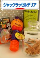 カプリ&ムギ家から、たくさんのお土産をいただきました♪ハロウィンなお菓子がかわゆい。(*^^*)美味しいおやつに、ちゅらも大喜びです。