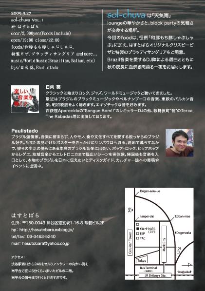 9/27(日)はしゃぶしゃぶ食べ放題の「sol-chuva vol.1」_a0083140_8134110.jpg