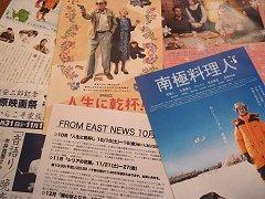 塩尻・東座または「FROM EAST」_f0019247_2357210.jpg