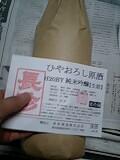 「20BY ひやおろし 純米吟醸」出荷始まったよ~~~_d0007957_030365.jpg