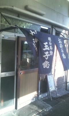 玉子焼_d0028272_1875333.jpg