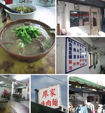 台湾B級グルメ:牛肉麺_b0189489_13171515.jpg
