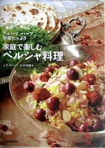 ペルシャ料理_f0061394_103459.jpg