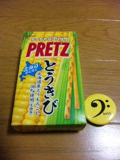 北海道土産を_f0042307_201542.jpg