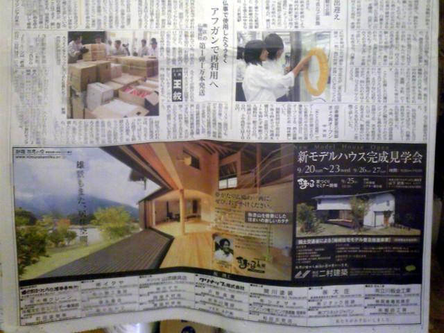 新潟日報_c0170940_19532972.jpg