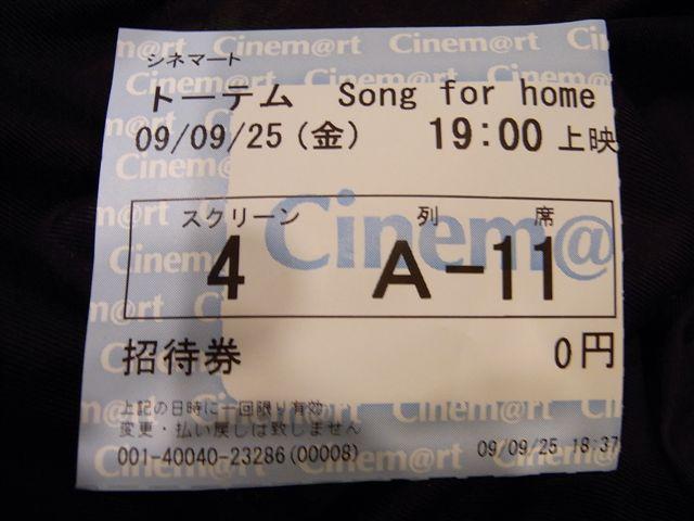 あおきゆか来日!映画『トーテム song for home』完成試写会_b0076951_8103294.jpg